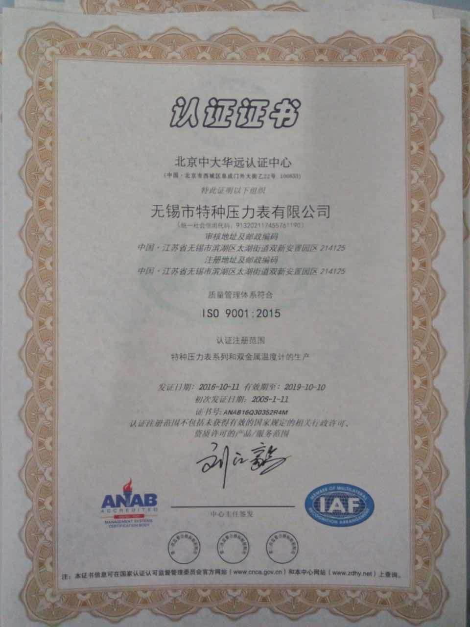 雪浪压力表获得ISO9001证书